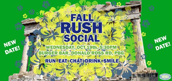 2016 Fall Rush Social